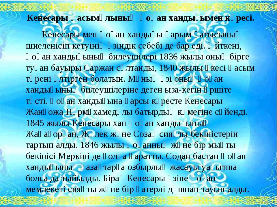 Кенесары Қасымұлының Қоқан хандығымен күресі. Кенесары мен Қоқан хандығы қары...