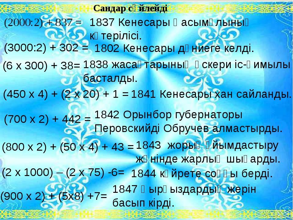 1837 Кенесары Қасымұлының көтерілісі. (900 х 2) + (5х8) +7= (2 х 1000) – (2 х...