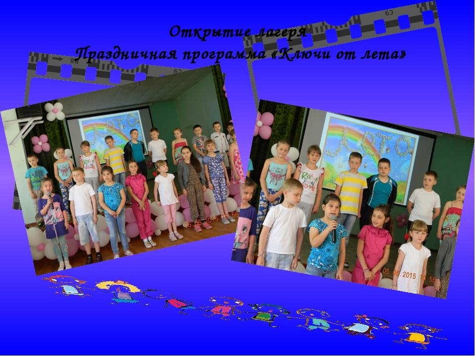 Открытие лагеря Праздничная программа «Ключи от лета»