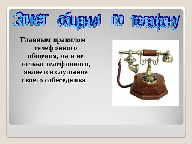 Главным правилом телефонного общения, да и не только телефонного, является сл...