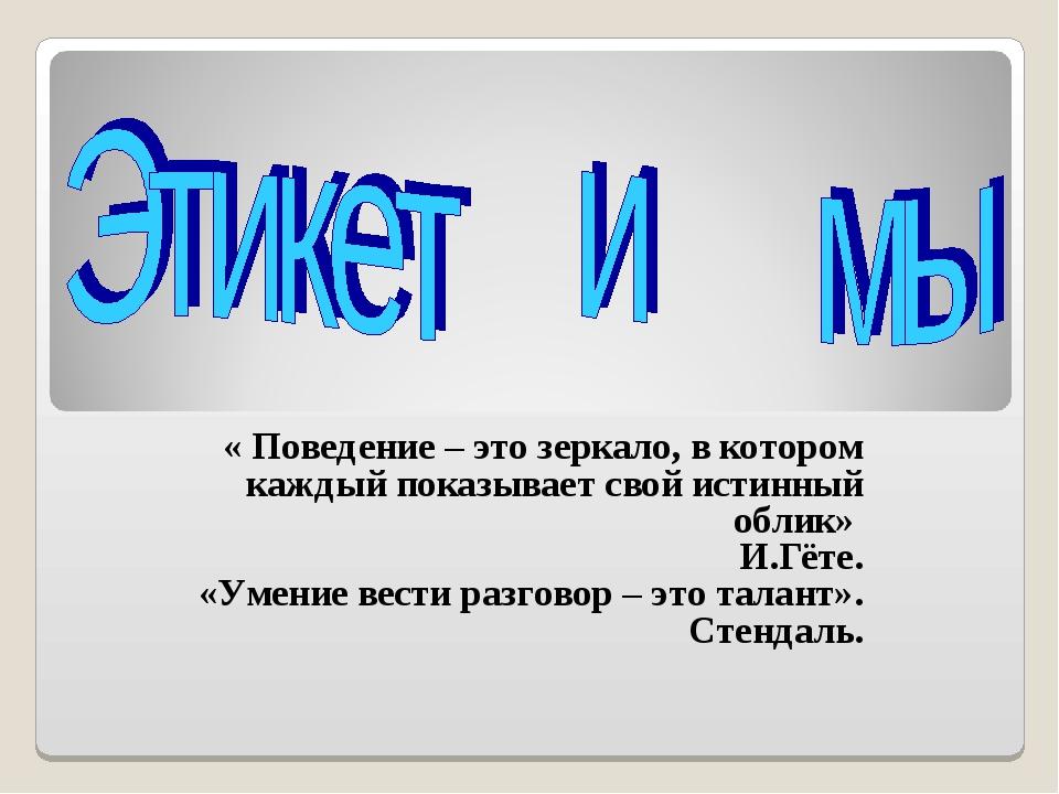 « Поведение – это зеркало, в котором каждый показывает свой истинный облик» И...