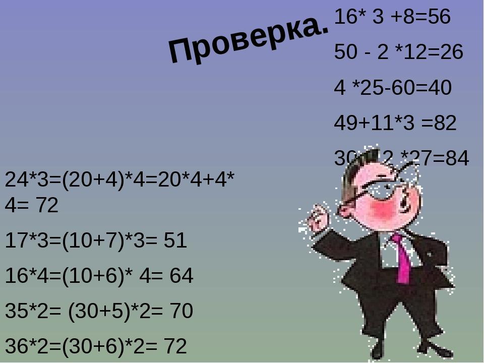 Проверка. 24*3=(20+4)*4=20*4+4*4= 72 17*3=(10+7)*3= 51 16*4=(10+6)* 4= 64 35*...