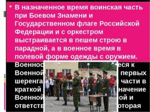 В назначенное время воинская часть при Боевом Знамени и Государственном флаге