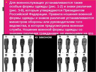Для военнослужащих устанавливаются также особые формы одежды (рис. 1-2) и зна