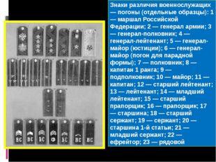 Знаки различия военнослужащих — погоны (отдельные образцы): 1 — маршал Россий