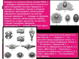 Кокарды на головные уборы (кроме ВМФ): 1 — кокарда в обрамлении шитья золотис