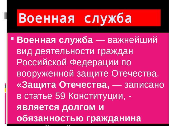 Военная служба Военная служба — важнейший вид деятельности граждан Российской...
