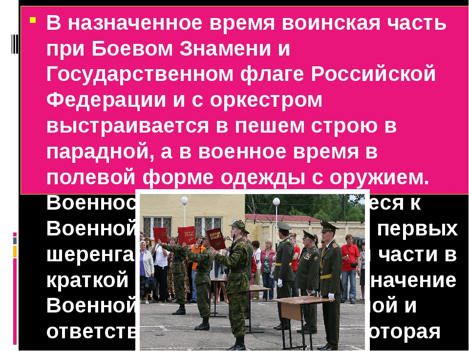 В назначенное время воинская часть при Боевом Знамени и Государственном флаге...