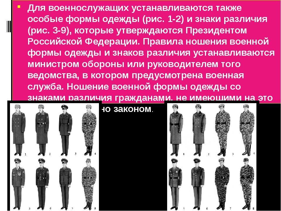 Для военнослужащих устанавливаются также особые формы одежды (рис. 1-2) и зна...