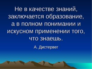 Не в качестве знаний, заключается образование, а в полном понимании и искусно