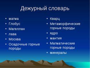 Дежурный словарь магма Глобус Магеллан лава Москва Осадочные горные породы Кв