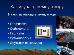 Как изучают земную кору Науки, изучающие земную кору: Геофизика Сейсмология Г