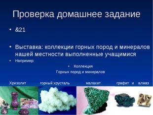 Проверка домашнее задание &21 Выставка: коллекции горных пород и минералов на