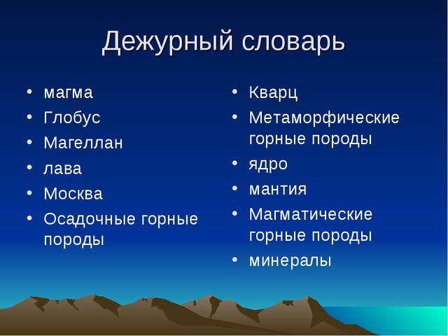 Дежурный словарь магма Глобус Магеллан лава Москва Осадочные горные породы Кв...