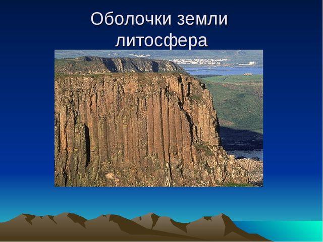 Оболочки земли литосфера
