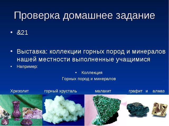 Проверка домашнее задание &21 Выставка: коллекции горных пород и минералов на...