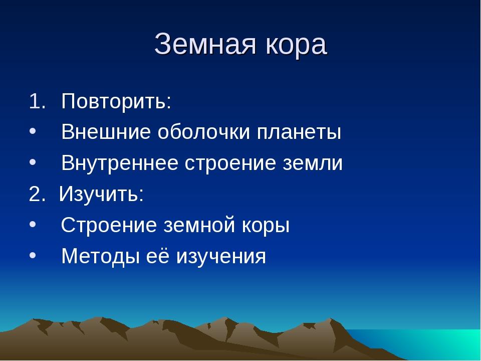 Земная кора Повторить: Внешние оболочки планеты Внутреннее строение земли 2....