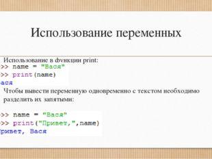 Использование переменных Использование в функции print: Чтобы вывести перемен