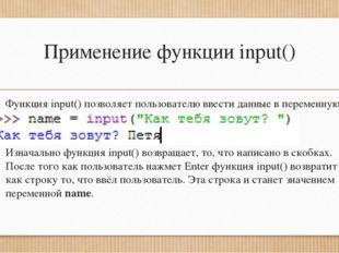 Применение функции input() Функция input() позволяет пользователю ввести данн