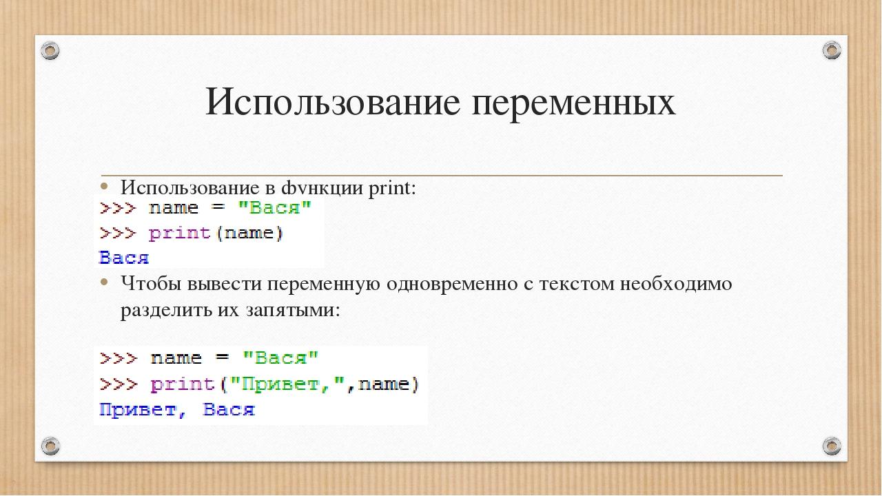 Использование переменных Использование в функции print: Чтобы вывести перемен...