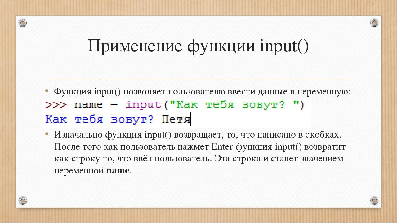 Применение функции input() Функция input() позволяет пользователю ввести данн...