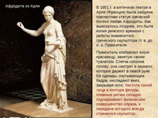 Афродита из Арля В 1651 г. в античном театре в Арле (Франция) была найдена пр