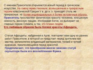 С именем Праксителя открывается новый период в греческом искусстве. На смену