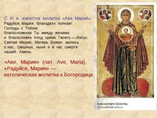 C XI в. известна молитва «Аве, Мария». Радуйся, Мария, благодати полна