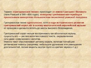 Термин «григорианское пение» происходит от имени Григория I Великого (папа Ри