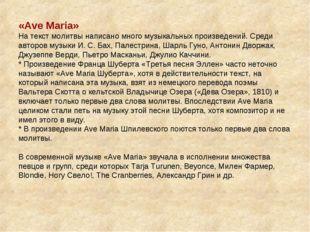 «Ave Maria» На текст молитвы написано много музыкальных произведений. Среди а