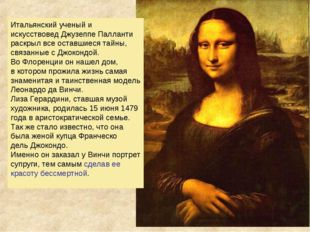 Итальянский ученый и искусствовед Джузеппе Палланти раскрыл все оставшиеся та