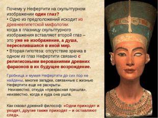Почему у Нефертити на скульптурном изображении один глаз? Одно из предположен