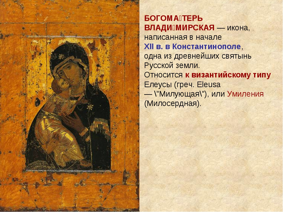 БОГОМА́ТЕРЬ ВЛАДИ́МИРСКАЯ — икона, написанная в начале XII в. в Константинопо...