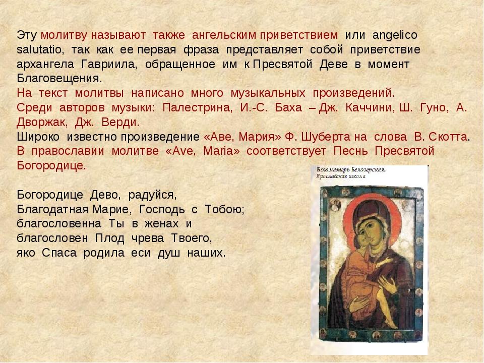 Эту молитву называют также ангельским приветствием или angelico salutati...
