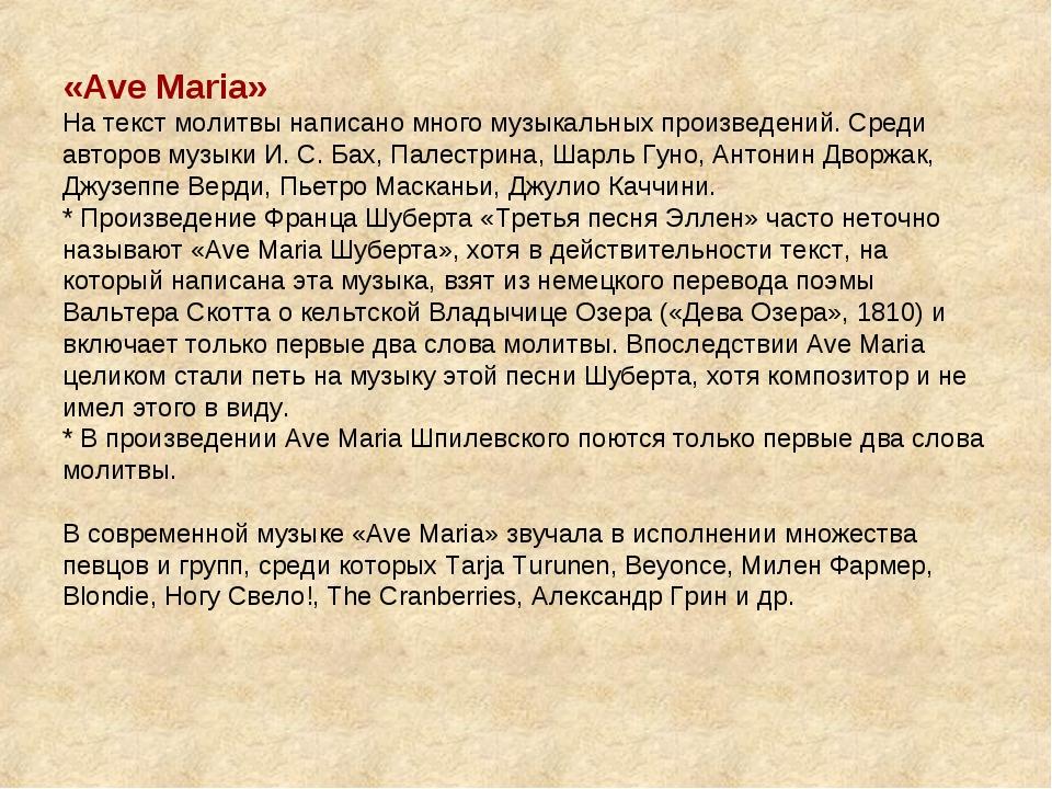 «Ave Maria» На текст молитвы написано много музыкальных произведений. Среди а...