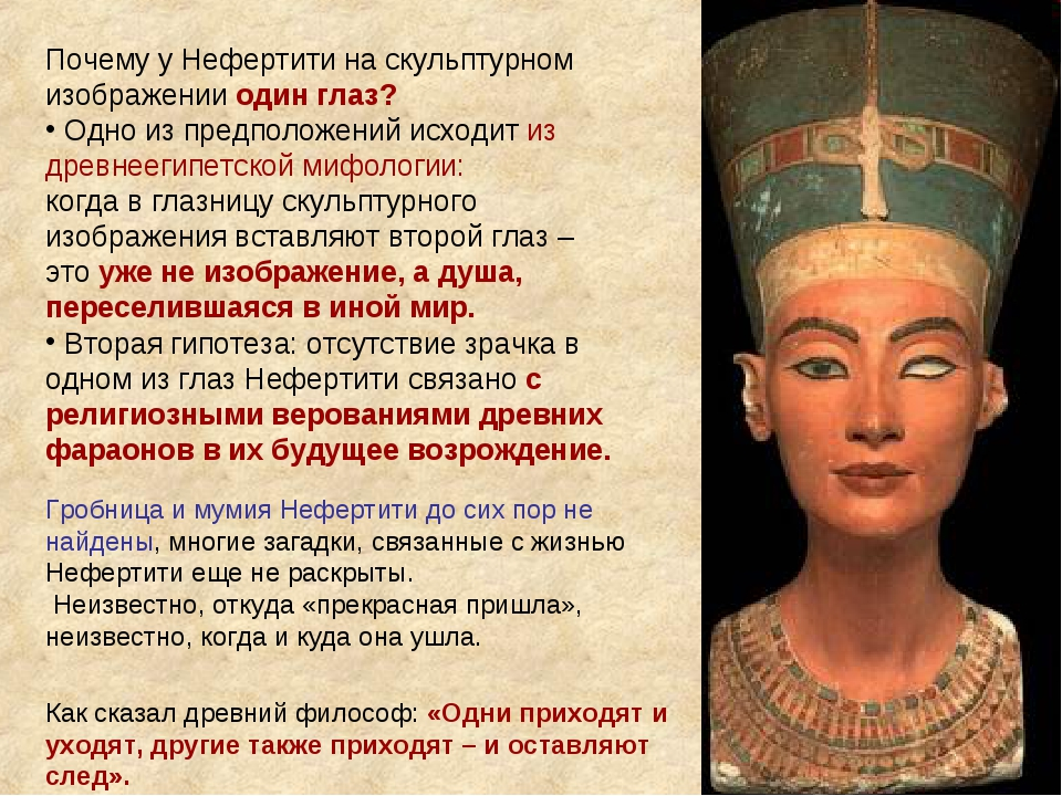 Почему у Нефертити на скульптурном изображении один глаз? Одно из предположен...