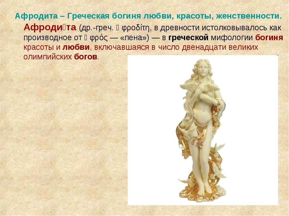 Афродита – Греческая богиня любви, красоты, женственности.  Афроди́та (...