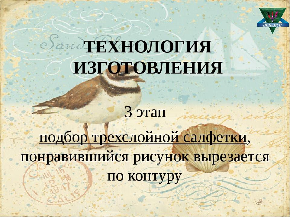 ТЕХНОЛОГИЯ ИЗГОТОВЛЕНИЯ 3 этап подбор трехслойной салфетки, понравившийся рис...