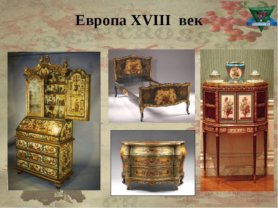 Европа XVIII век