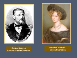 Великий князь Константин Николаевич Великая княгиня Елена Павловна