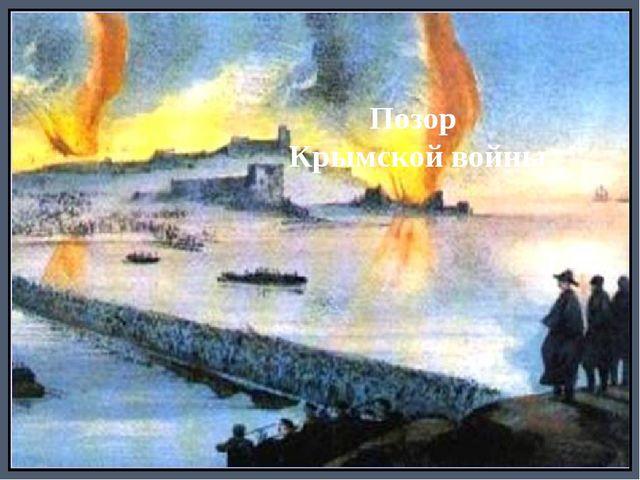 Позор Крымской войны