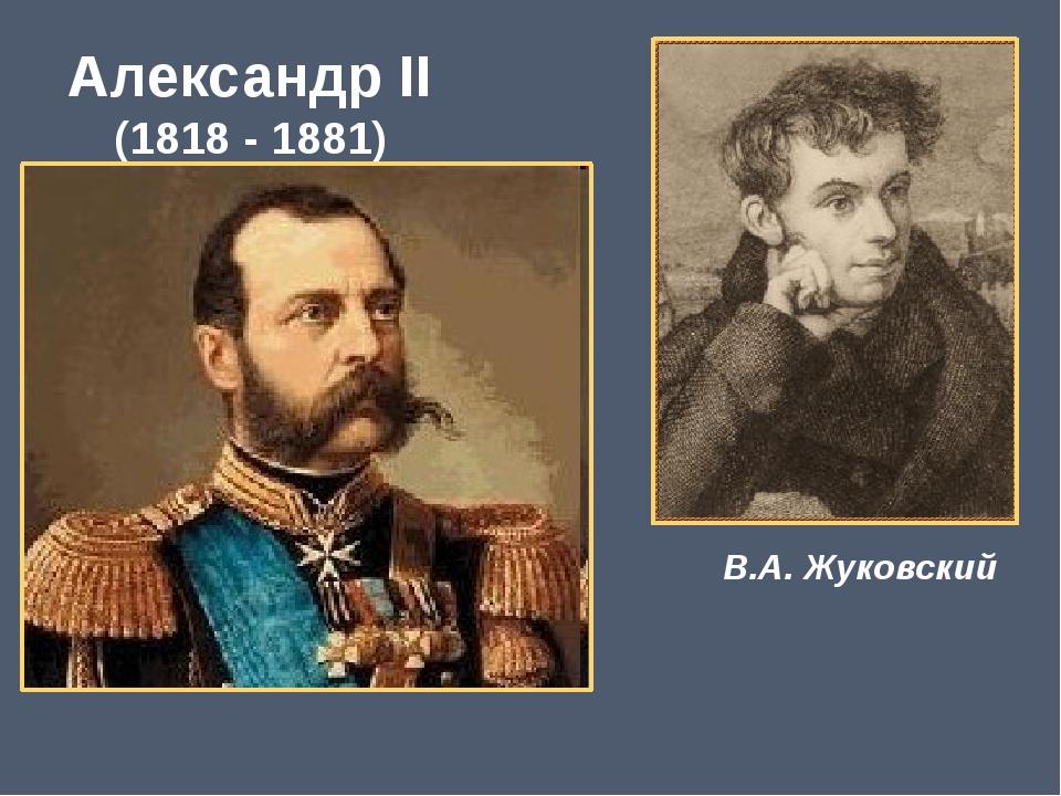 Александр II (1818 - 1881) В.А. Жуковский