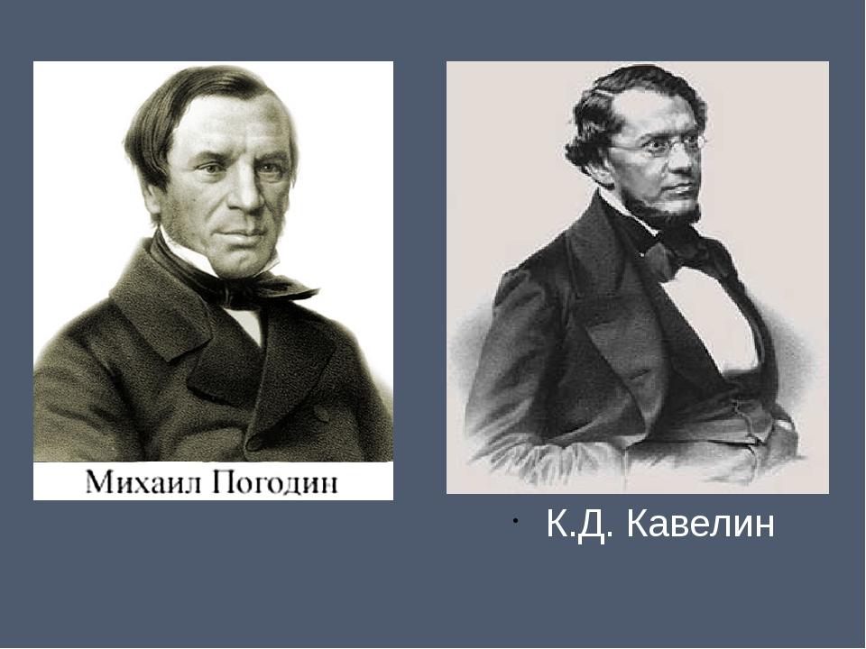 К.Д.Кавелин