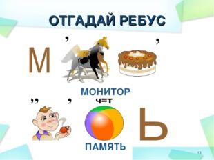 ОТГАДАЙ РЕБУС МОНИТОР ПАМЯТЬ *