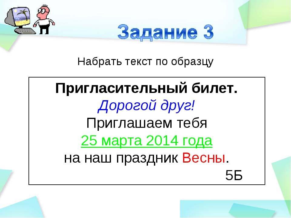 Пригласительный билет. Дорогой друг! Приглашаем тебя 25 марта 2014 года на на...