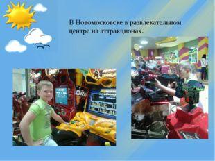 В Новомосковске в развлекательном центре на аттракционах.