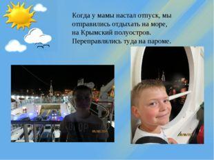 Когда у мамы настал отпуск, мы отправились отдыхать на море, на Крымский полу