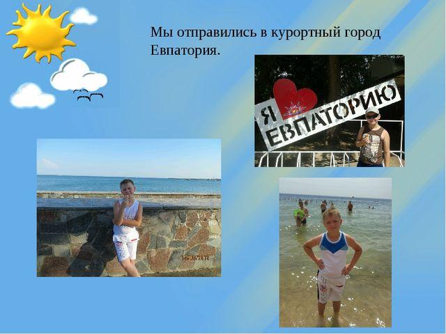 Мы отправились в курортный город Евпатория.