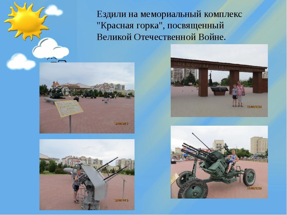 """Ездили на мемориальный комплекс """"Красная горка"""", посвященный Великой Отечеств..."""