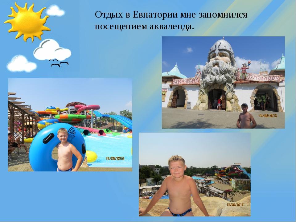 Отдых в Евпатории мне запомнился посещением акваленда.